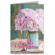 Nekupto Přání k narozeninám Váza pivoněk 115 x 170 mm 3562 F